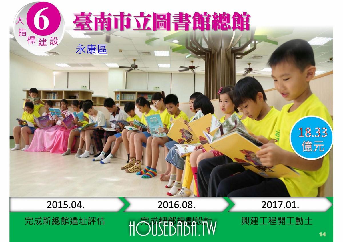 南市6大指標建設-台南市立圖書館總館