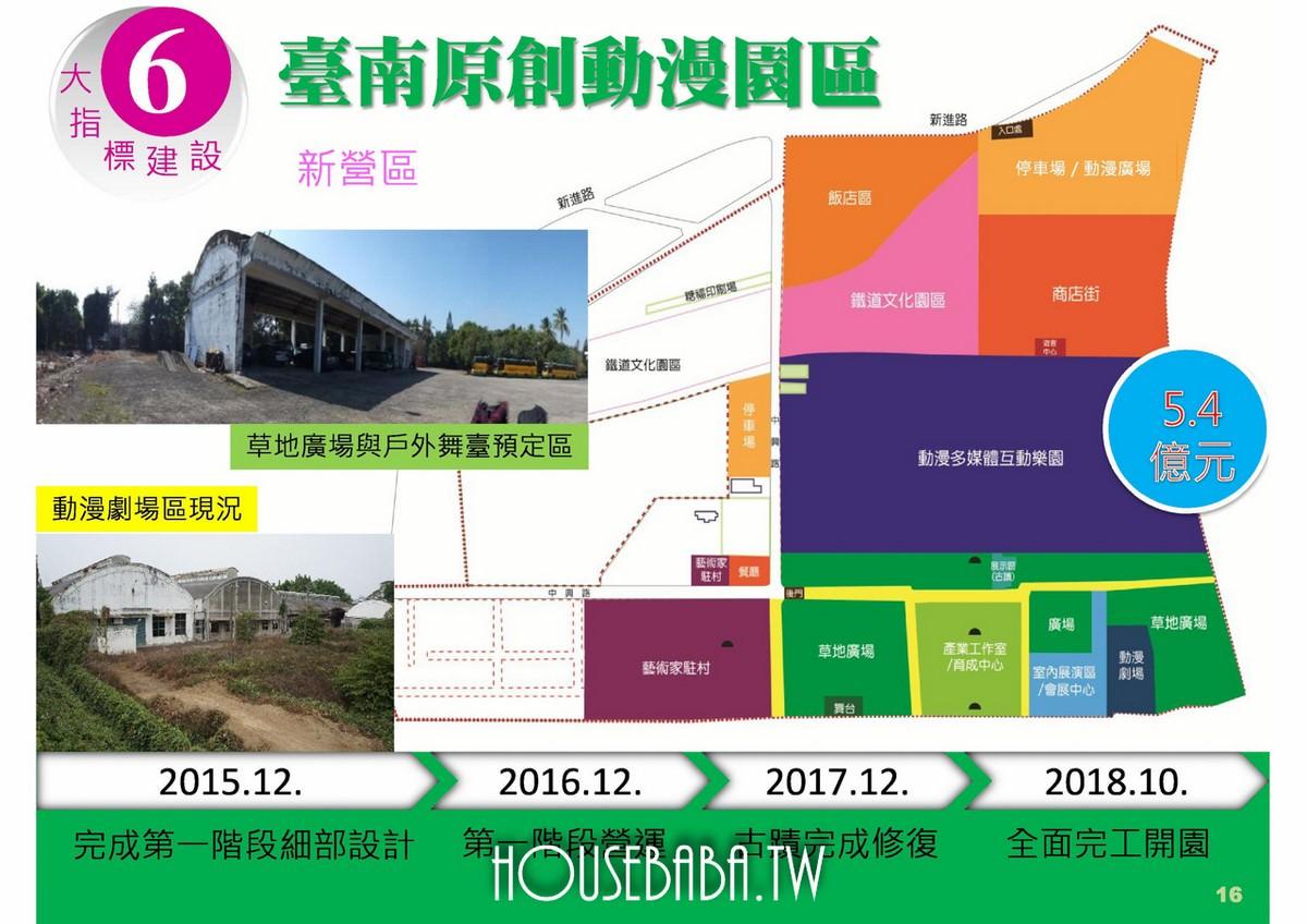 台南賴清德施政計畫 (12 - 56)