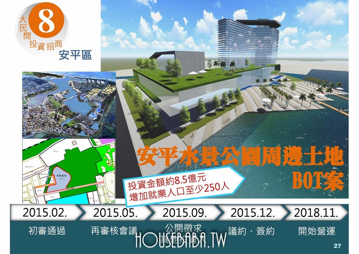 台南賴清德施政計畫 (23 - 56)