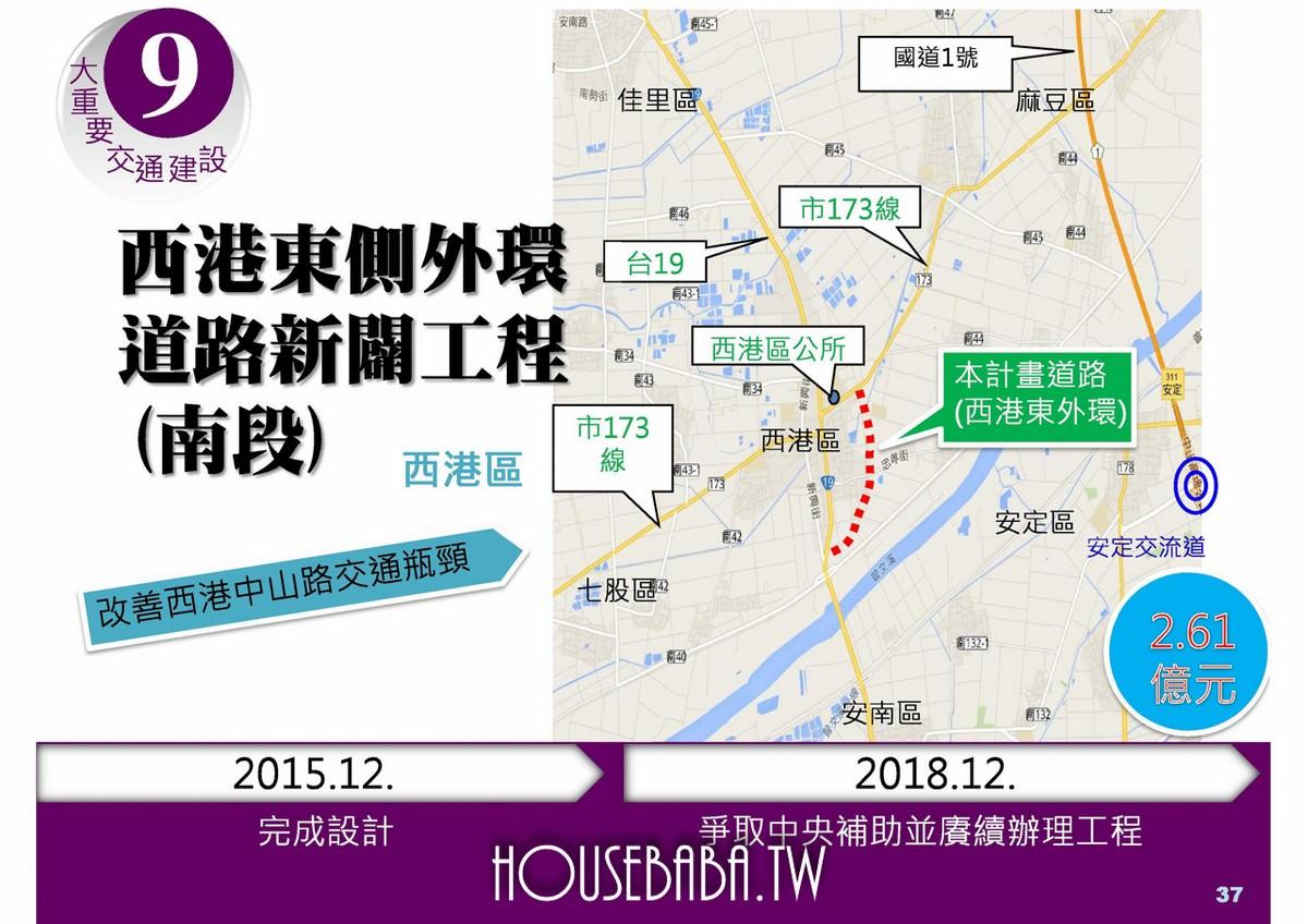 台南賴清德施政計畫 (33 - 56)