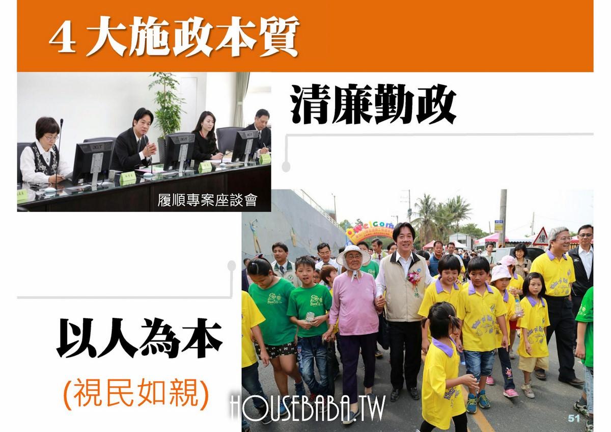 台南賴清德施政計畫 (47 - 56)