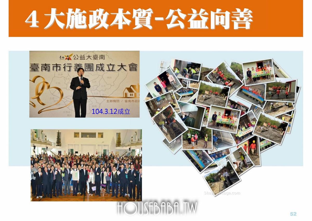 台南賴清德施政計畫 (48 - 56)