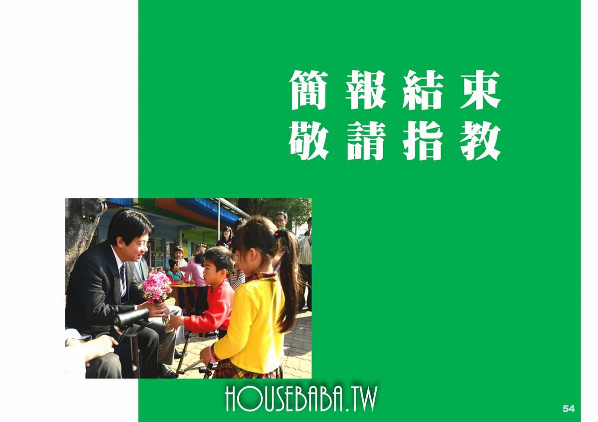 台南賴清德施政計畫 (50 - 56)