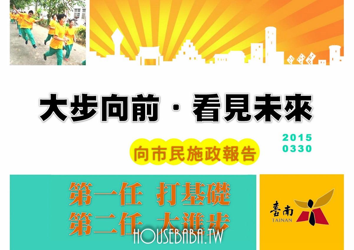 台南賴清德施政計畫 (51 - 56)