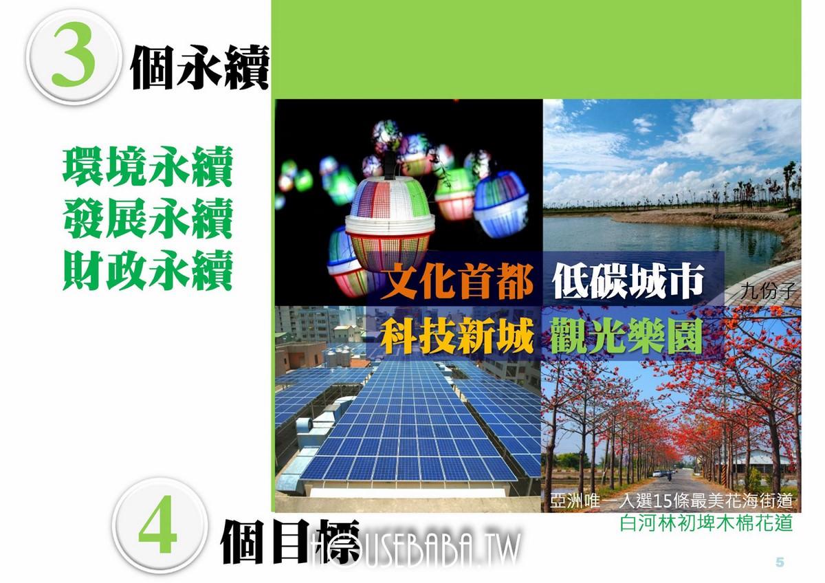 台南賴清德施政計畫 (56 - 56)