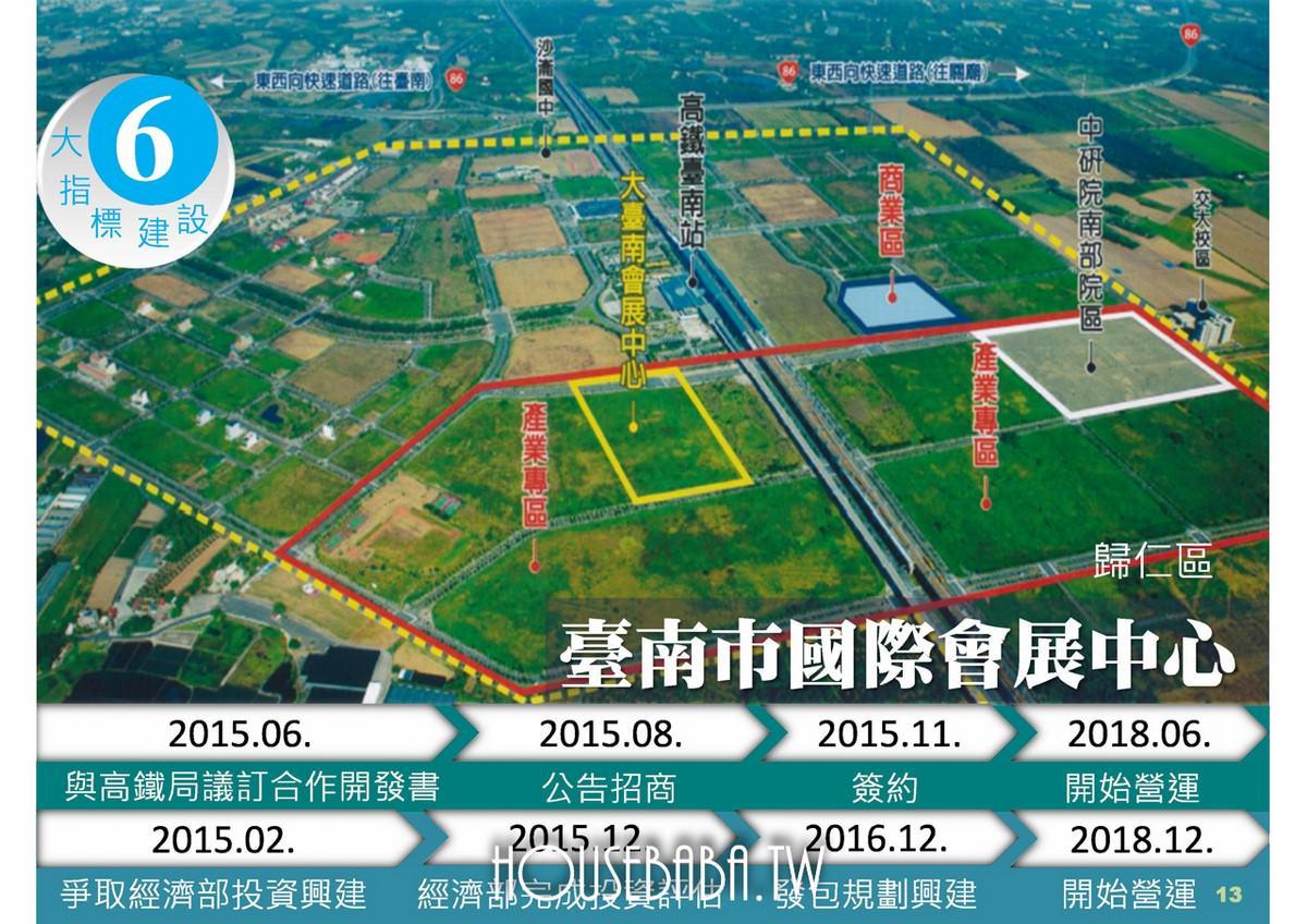 南市6大指標建設-大台南市會展中心