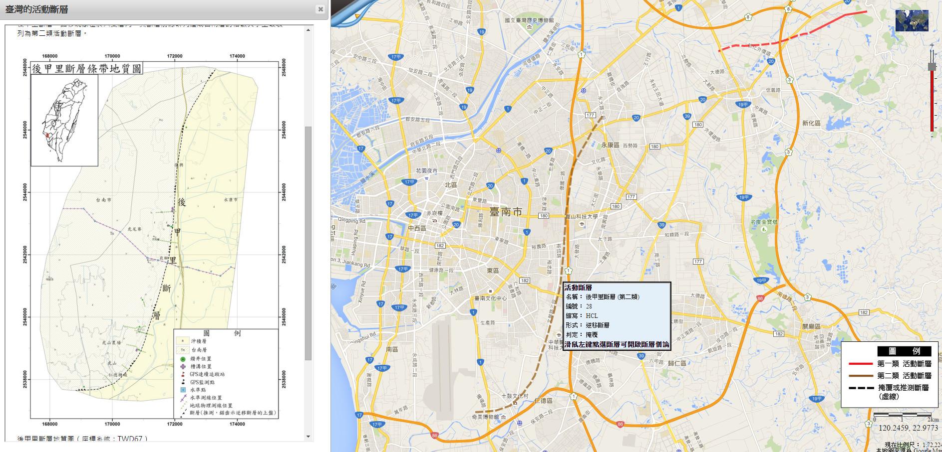 台南「後甲里斷層」長12公里 網:不敢買虎尾寮房子啊
