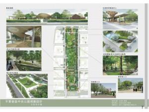 台南市 中央公園規劃設計