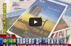 房屋廣告嚴禁「虛坪」! 坪數灌水罰150萬根據消保法規定,廣告內容也是為合約一部分,建商不能隨便以「廣告僅供參考」來含混過去。