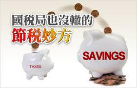 10招「節稅小撇步」今年報稅前,納稅人應該先精打細算