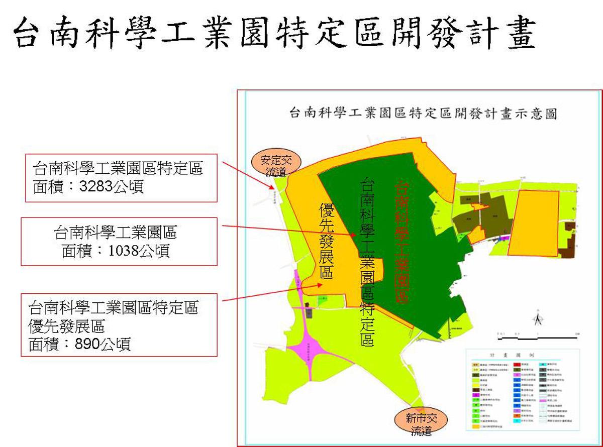 台南市招商 估吸引4,249億投資額 通過樹谷園區4件及柳營科技工業區乙件的土地申購案。