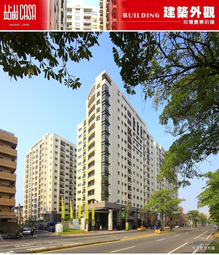 台南市北區皇龍建設站前CASA社區