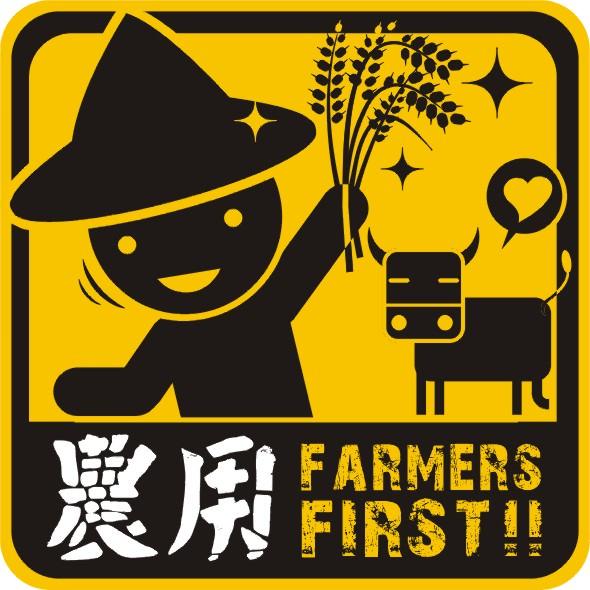 農業用地作農業使用認定及核發證明辦法簡介