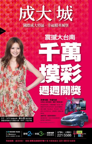 台南地價漲 建商開發風險大增 近兩年內台南市有四十至六十棟大樓推案,未來二至三年勢必陸續完工,屆時房地產生態將有一番改變。