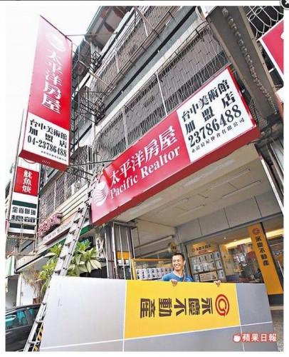 16家原是永慶不動產的加盟店,7月起已轉戰加盟太平洋房屋。陳恒芳攝