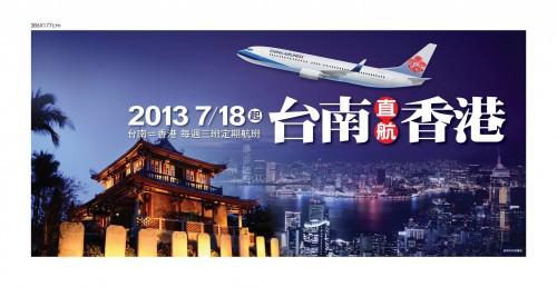 台南首條國際航線 台南-香港定期班機7/18啟航