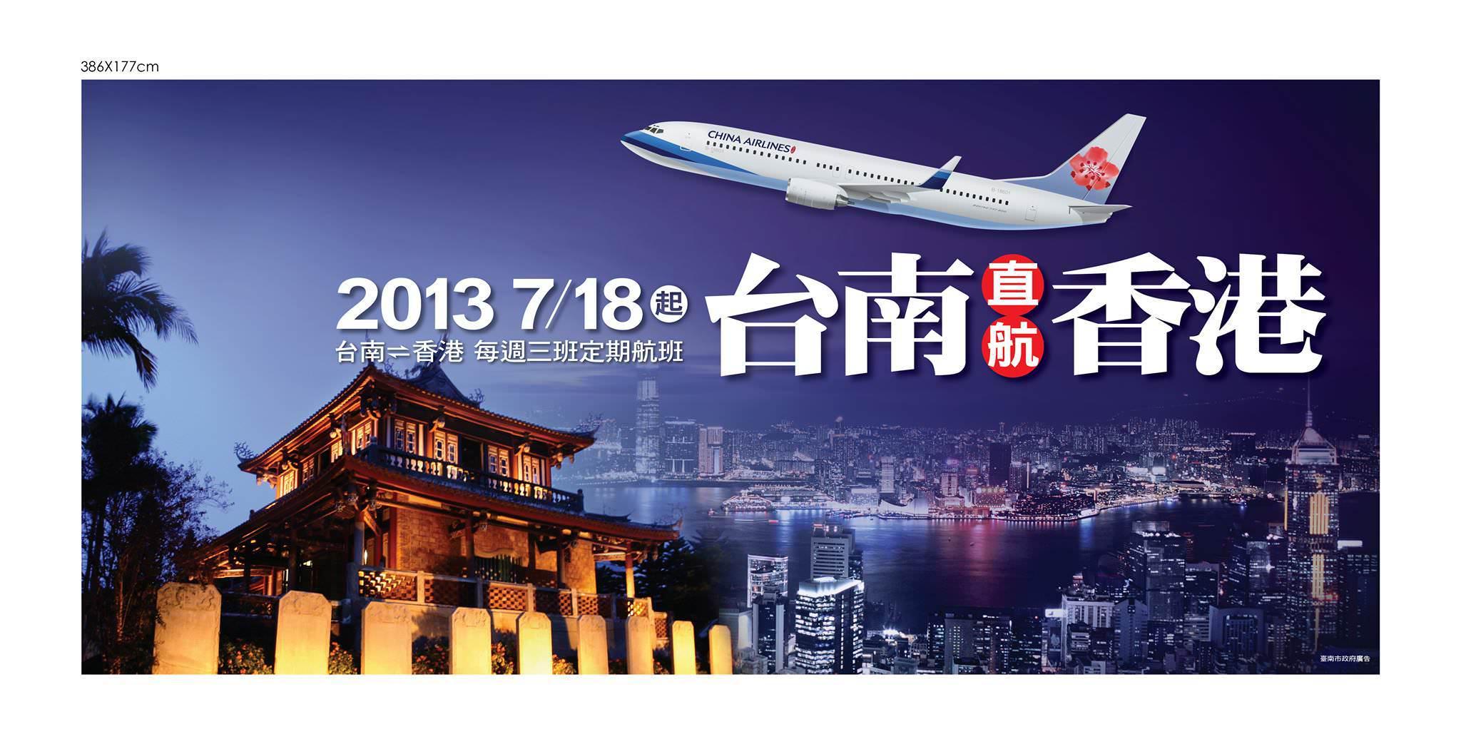 台南市增加機場、高鐵、市區接駁公車班次