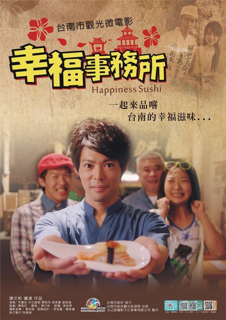 今夏最夯的影片~台南市觀光微電影《幸福事務所》Happiness Sushi 套句行話:不看可惜啦~