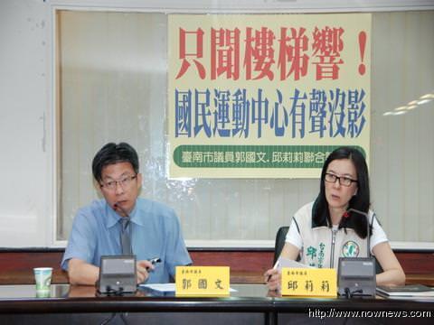 議員抨擊國民運動中心有聲沒影