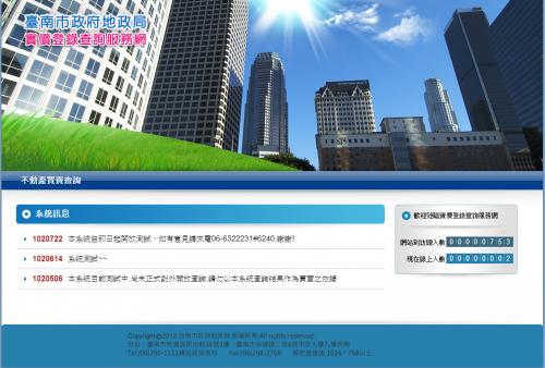 偷偷告訴台南的鄉親們一個秘密,臺南市不動產交易實價查詢服務網已於7月18日起開放測試囉