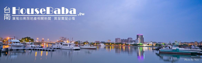 台南買屋賣屋必看的房地產新聞蒐集網站,讓您的資訊隨時更新,把握第一手房產訊息