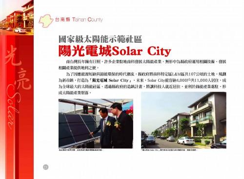 圖片來源:www9.tainan.gov.tw