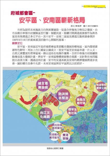 台南市都發局電子報