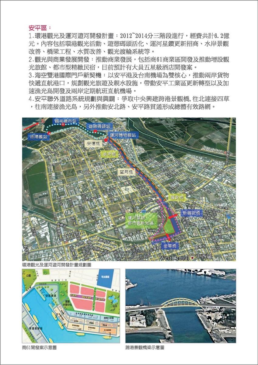 安平跨港大橋 將籌35億興建