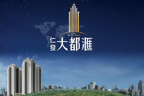 「大台南新都心」大橋重劃區「仁發大都滙」掀開幸福好宅首頁