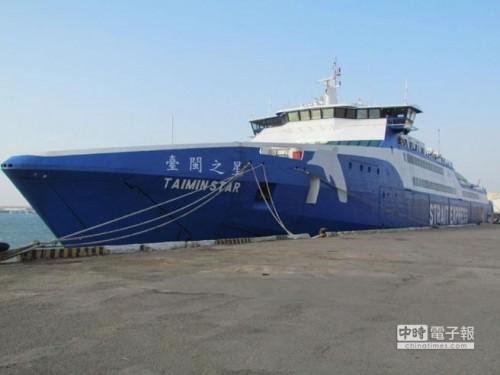 台閩之星大陸第1艘高速客貨輪將投入兩岸新航線。