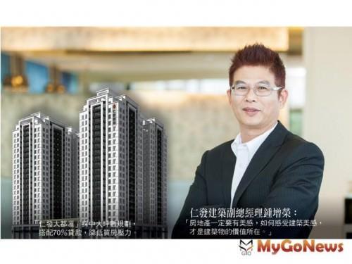 仁發建築副總經理鍾增榮:「房地產一定要有美感,如何感受建築美感,才是建築物的價值所在。」