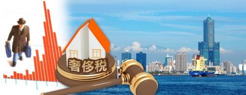 財政部將房地產交易列入明年度重點查稅項目,發動五區國稅局查稅競賽。(圖/好房資料中心)