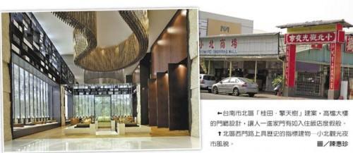 台南市北區「桂田.擎天樹」建案,高檔大樓的門廳設計,讓人一進家門有如入住飯店度假般。北區西門路上具歷史的指標建物─小北觀光夜市風貌。圖/陳惠珍