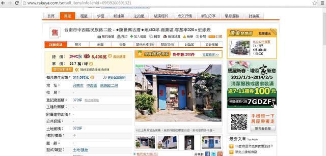 200多年歷史的陳世興古宅再傳出售消息。翻攝網路