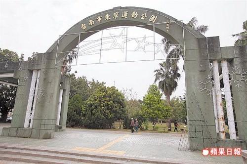 東寧運動公園位於東寧路、林森路二段,面積達1.5萬坪,為區內最大綠地。