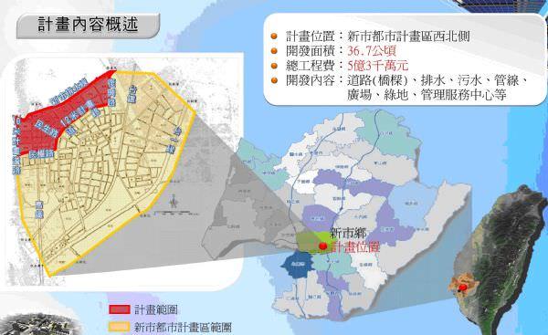 新市區都計最大開發案 即將通樂 新市新和社內區段徵收