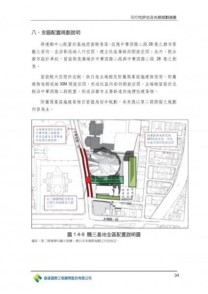 05可行先期摘要.pdf0007