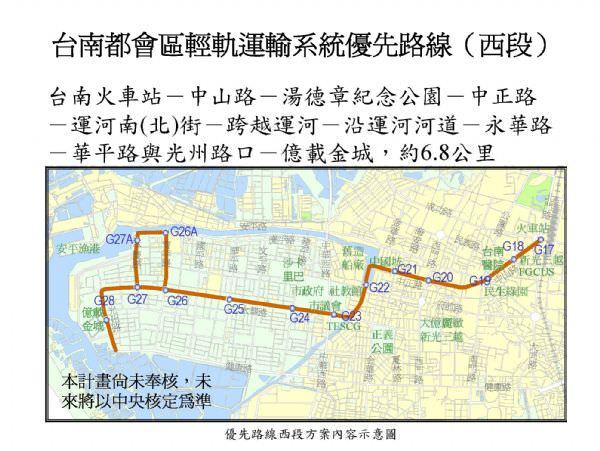 010303台南市輕軌運輸系統優先路線(加註未奉核)_頁面_1