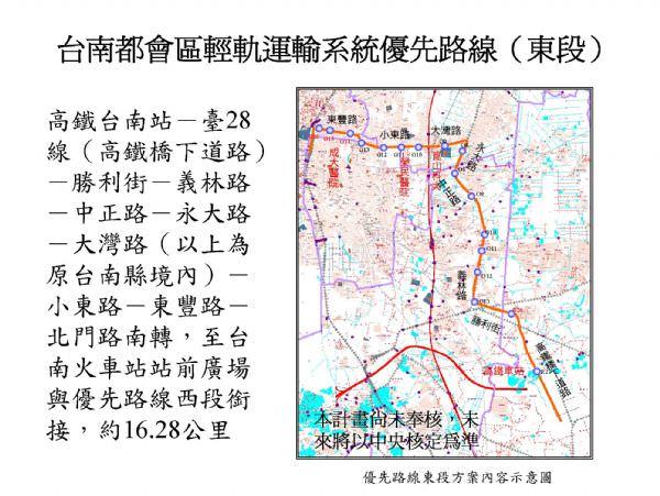 010303台南市輕軌運輸系統優先路線(加註未奉核)_頁面_2