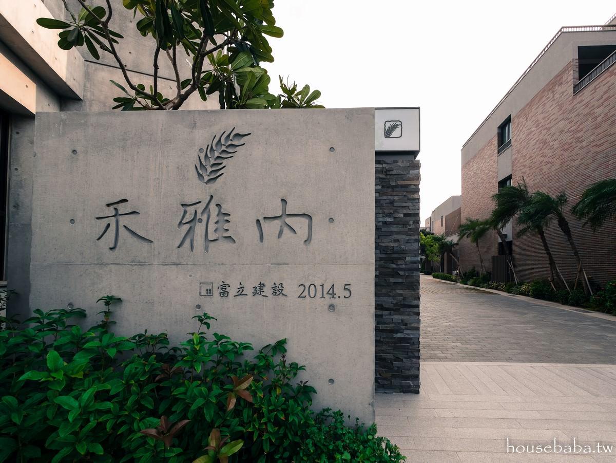 都會公園房市新亮點\台南東區為鄰的渡假風Villa富立禾雅內