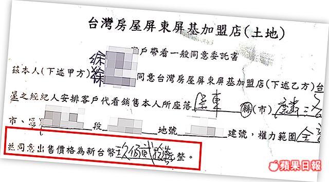 投訴人簽下「帶看同意書」,卻載明同意出售底價(紅框處)。民眾提供