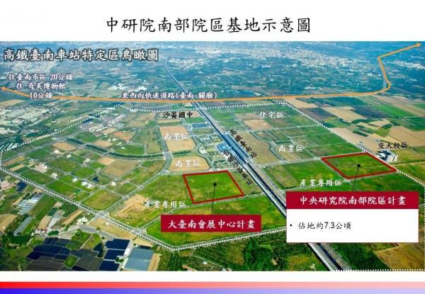 高鐵台南站東南側 中研院南部院區用地 啟動開發