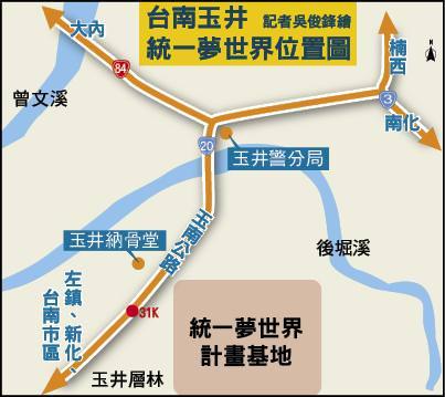區委會審核未過 台南「統一夢世界」開發喊卡