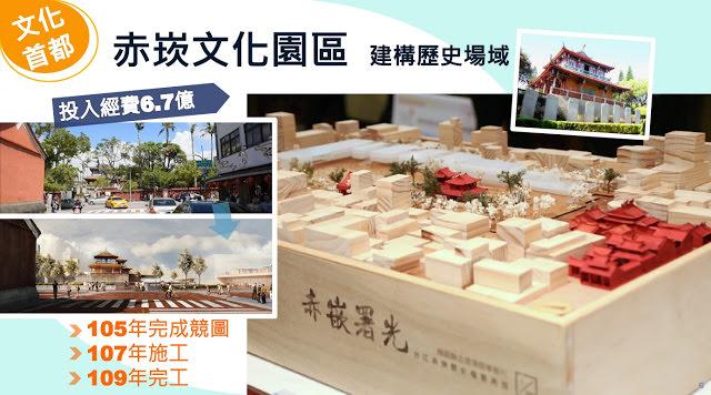 南市5大前瞻基礎建設計畫-赤崁文化園區 文化首都歷史風華再現