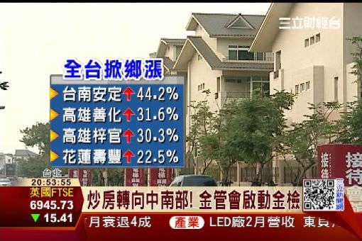 雙北房價漲翻天!投資客炒房轉向中南部 金管會啟動金檢 台南安定區漲了44.2%
