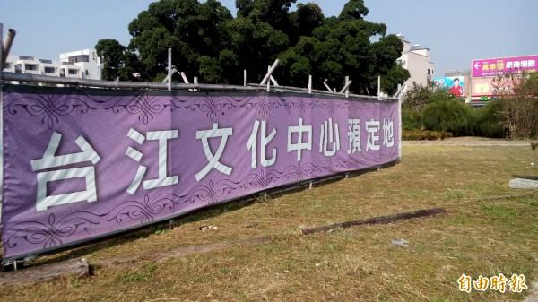 不要「空殻子」民團籲南市府成立台江文化中心籌備處